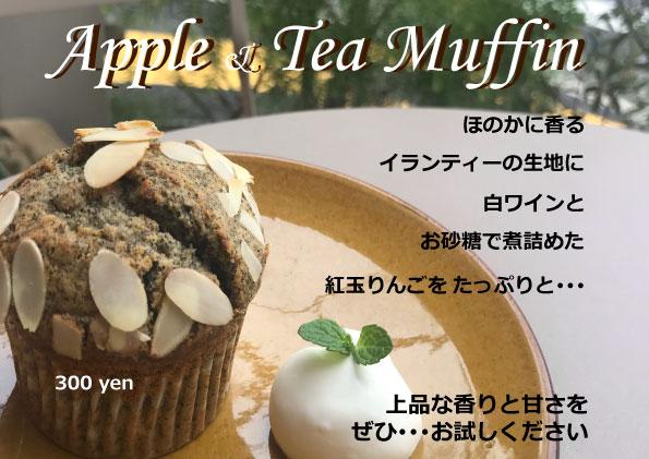 りんごと紅茶のマフィン 11/23上市しました