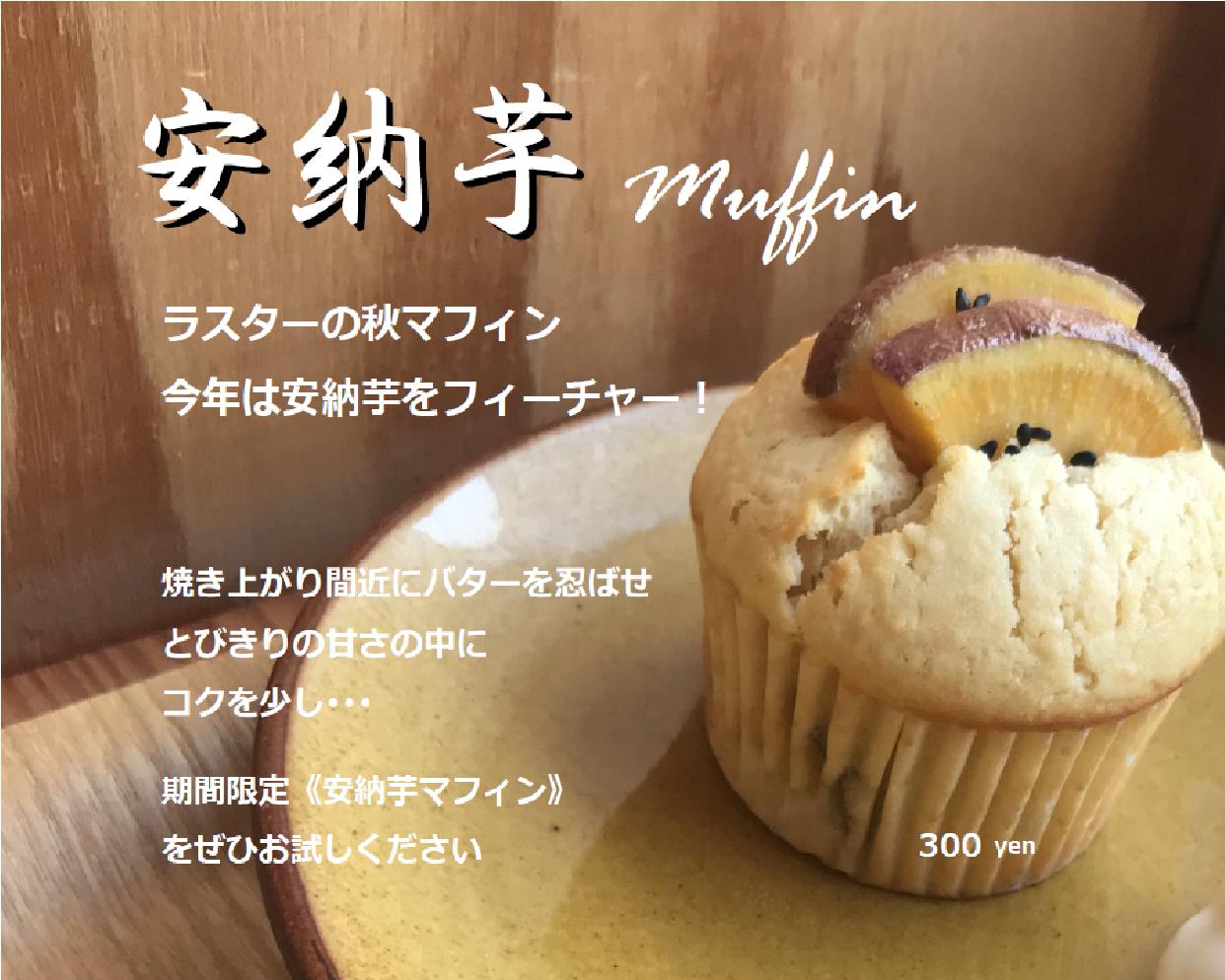 安納芋Muffin11月1日より 期間限定につき11月18日で終了しました