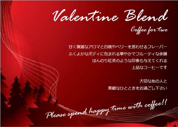 Valentine Blend 2/1~2/14