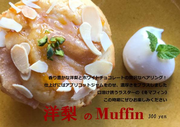 洋梨のmuffin 11/19~
