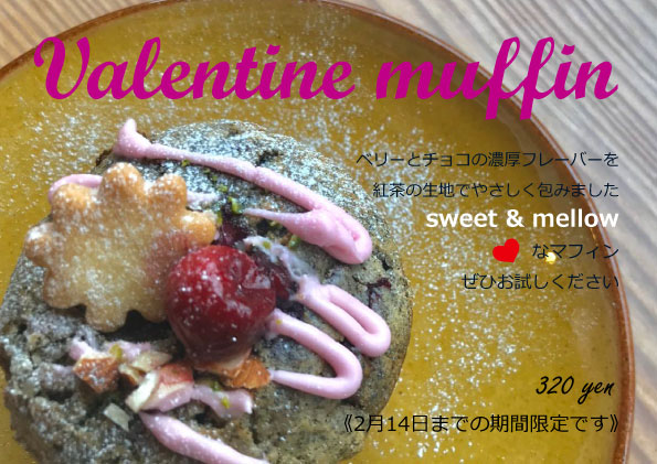 Valentine Muffin 1/28~2/14