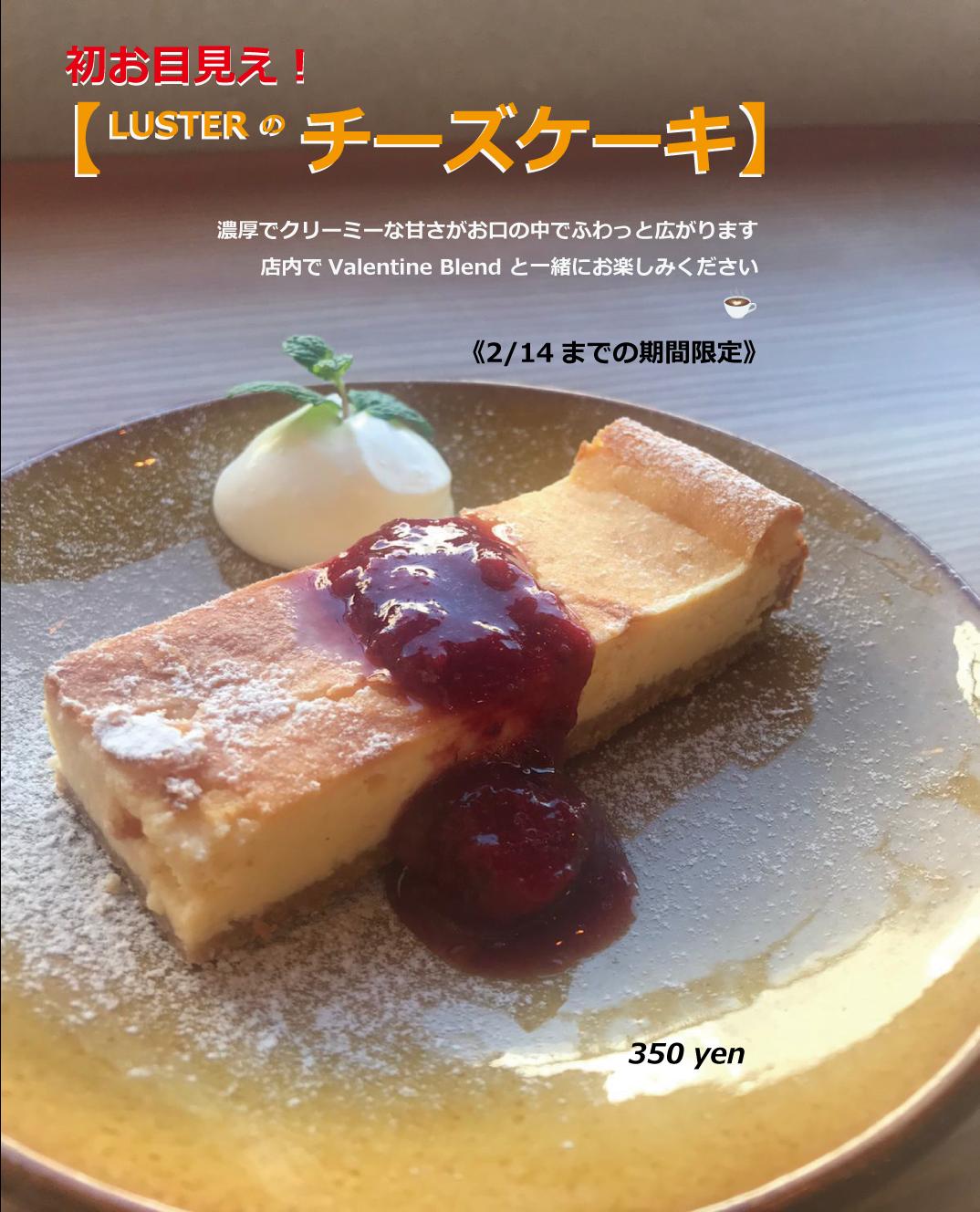 当店初チーズケーキ(店内のみ) ~2/14迄